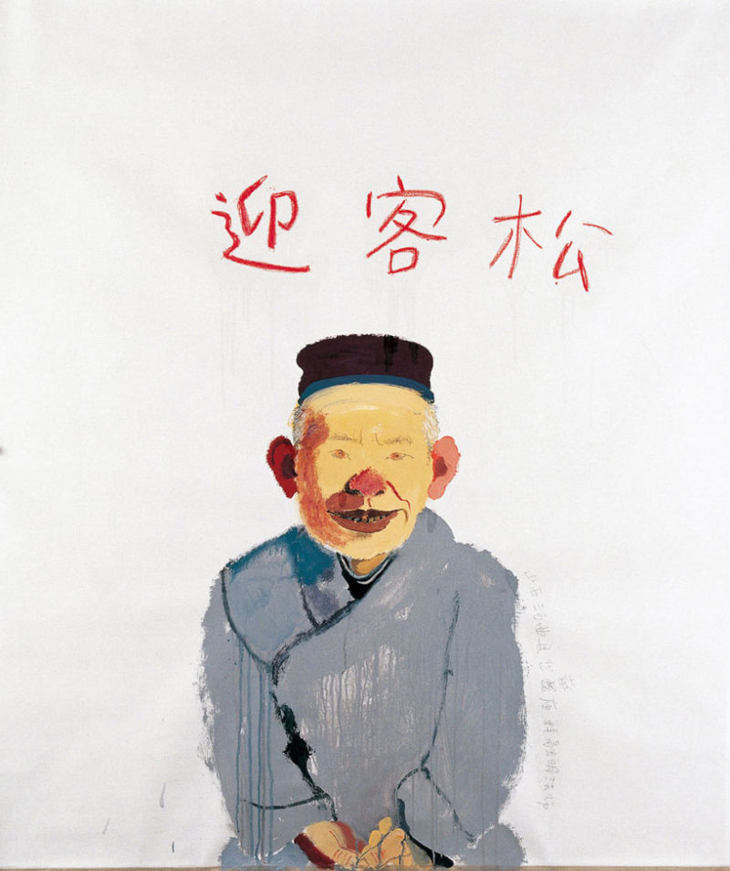 Wang Yuping - Guest Greeting Pine, 2006, oil and acrylic on canvas, 150 x 120 cm