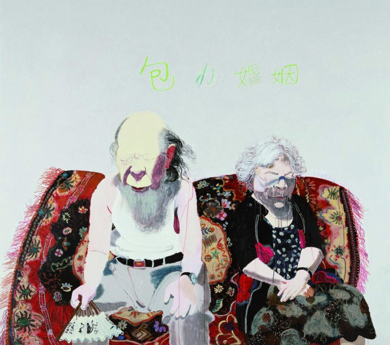 Wang Yuping - Monopolized Marriage, 2009, oil painting and acrylic, 200x230cm