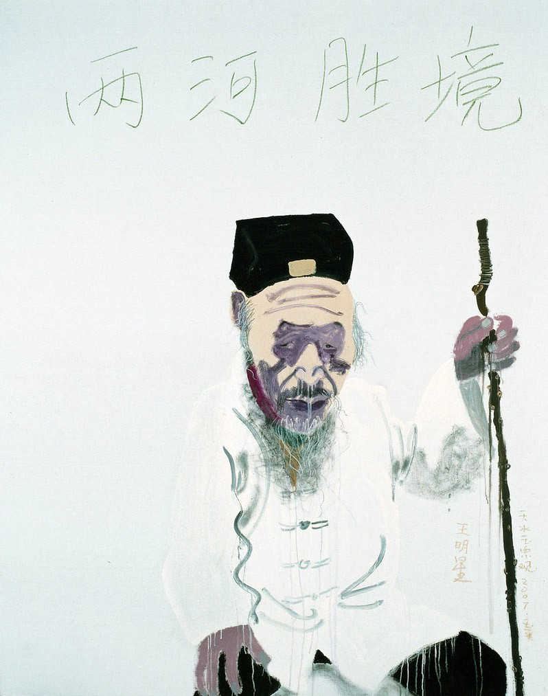 Wang Yuping - Taoist Priest No.05, 2007, oil painting and acrylic, 190x150cm