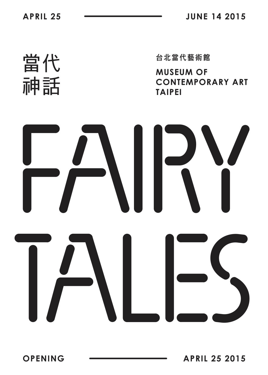 Fairy Tales - Taipei Museum of Contemporary Art