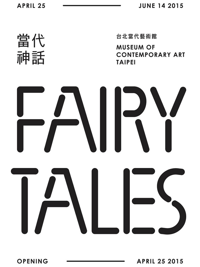 New project: Public art project with the Taipei Museum of Contemporary Art