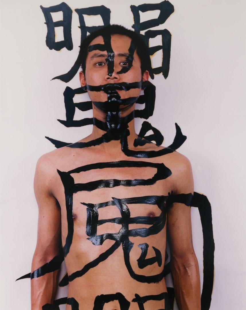 Qiu Zhijie - Tattoo 6, 1994