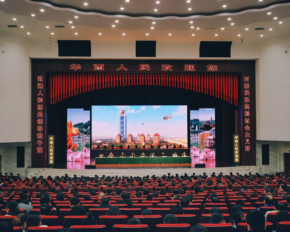 Shi Yangkun - Assembly hall auditorium, Huaxi Village