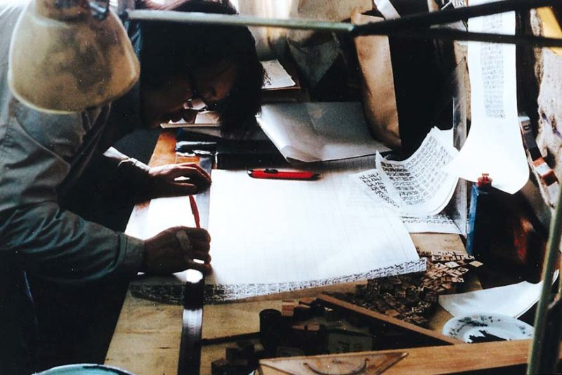 Xu Bing working on Book from the Sky at Caiyuxiang Ancient Books Printing Factory, Daxing District, Beijing, 1988