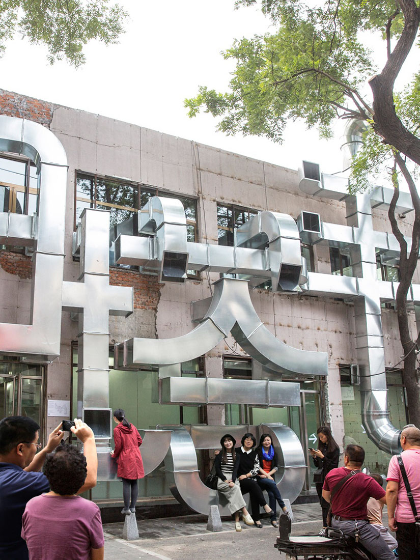People Architecture Office & their giant Chinese character installation