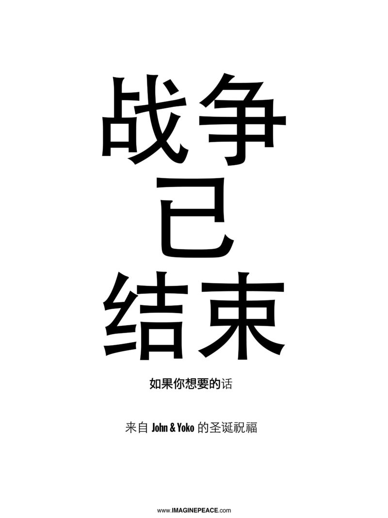 War is Over poster in Simplified Chinese